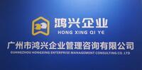 广州市鸿兴企业管理咨询有限公司
