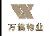 武义万信物业管理有限公司