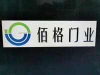 南京佰格门业有限公司