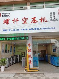温州智源节能设备有限公司