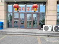 兴鼎盛水饺店