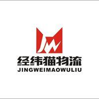 广州经纬猫物流服务有限公司