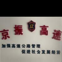 河北京振高速安防有限公司