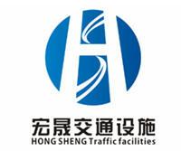 东莞市宏晟交通设施有限公司