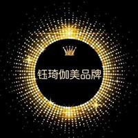 天津钰琦伽美化妆品销售有限公司