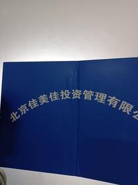 北京佳美佳投资管理有限公司