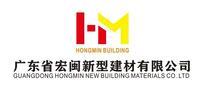 广东省宏闽新型建材有限公司