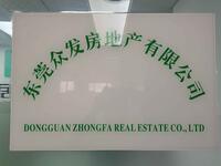 东莞众发房地产有限公司