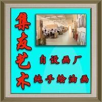 西安集友文化艺术有限公司