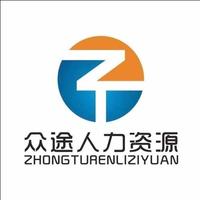 深圳市众途企业管理咨询有限公司