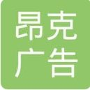 南京昂克广告有限公司