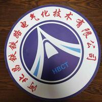 河北昌铁铁路电气化技术有限公司