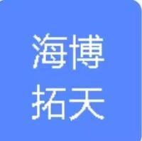 浙江海博拓天信息科技有限公司