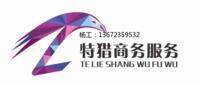 广州特猎商务服务有限公司