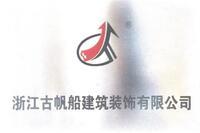 浙江古帆船建筑装饰有限公司