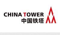中国铁塔股份有限公司四川省分公司
