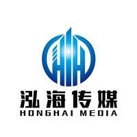 大连泓海文化传媒有限公司