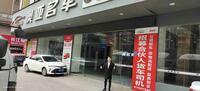 东莞市澳亚名车汽车销售公司