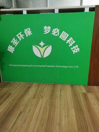 重庆康圣环保科技有限公司