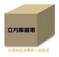 北京立方库管家科技咨询服务有限公司