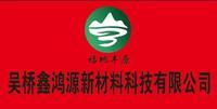 吴桥鑫宏源新材料科技有限公司