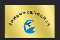 北京创鑫嘉业网络文化传媒有限公司