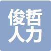 天津俊哲人力资源有限公司