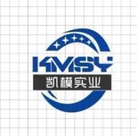 蕪湖凱模實業有限公司