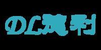 广州德利展览有限公司