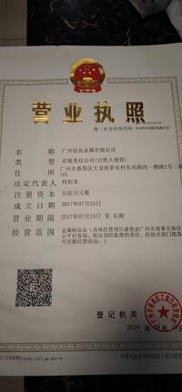 广州佳品金属有限公司