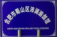 合肥市蜀山区沛澜瑜伽馆