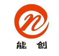 深圳市能创自动化设备有限公司