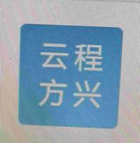 四川云程方兴科技有限公司