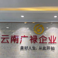 连云港广禄劳务有限公司云南分公司