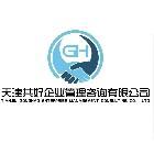 天津共好企业管理咨询有限公司