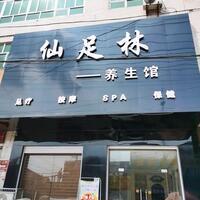 霸州市胜芳镇仙足林养生馆