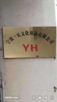 宁波一弘文化用品有限公司