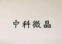 广州中科微晶生物科技有限责任公司
