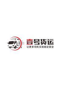 东莞市壹号货运服务有限公司