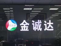 深圳市金诚达新能源汽车销售有限公司