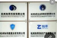 杭州知萃科技有限公司