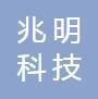 武汉兆明科技发展有限公司