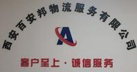 西安百安邦物流服务有限公司