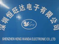 深圳市恒旺达电子有限公司