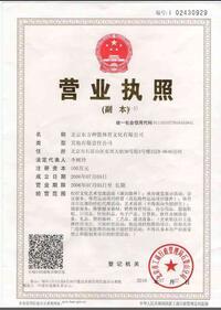 北京东方神箭体育文化有限公司