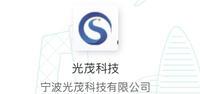 宁波光茂科技有限公司