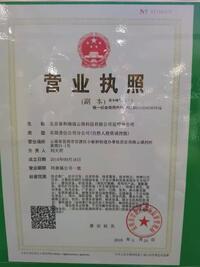 北京泰和瑞通云商科技有限公司昆明分公司