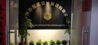 惠州市誉达信息科技有限公司