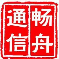 江苏畅舟通信科技有限公司