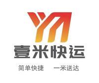 郑州壹米货物运输有限公司